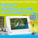 防水 9インチ ポータブルDVDプレーヤー DL-M900WF 送料無料 テレビ DVD ポータブル