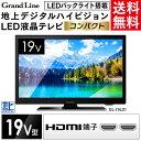 テレビ 19型 地上デジタルハイビジョン液晶テレビ Grand-Line GL-19L01テレビ 19V型 テレビ 19インチ 一人暮らし TV ハイビジョン 液晶 TV 寝室 新生活 USBメモリー HDMI端子 軽い LEDバックライト【D】