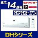 シャープエアコン2018年DHシリーズ14畳 AY-H40D...