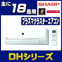 シャープエアコン2018年DHシリーズ18畳 AY-H56D...
