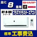 【取付工事費込】シャープエアコン2018年DHシリーズ8畳 ...