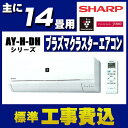 【取付工事費込】シャープエアコン2018年DHシリーズ14畳...