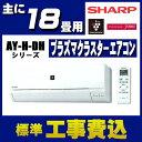 【取付工事費込】シャープエアコン2018年DHシリーズ18畳...