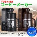 TOSHIBA〔東芝〕 コーヒーメーカー HCD-5MJ ブラック/ブラウン【TC】