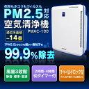 送料無料 空気清浄機 アイリスオーヤマ PMAC-100 PM2.5対応 黄砂 大気汚染 フィルター...