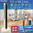 タワーファン ハイタイプ TWF-C101 アイリスオーヤマ