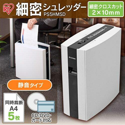 シュレッダー オフィス 電動 アイリスオーヤマ ...の商品画像