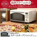 【あす楽】電子レンジ オーブンレンジ MS-2401 スチー...