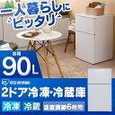 冷蔵庫 2ドア アイリスオーヤマ IRR-A09TW-W送料...