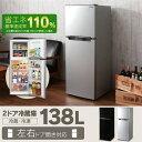 エスキュービズム 2ドア冷凍冷蔵庫 138L シルバー ブラ...