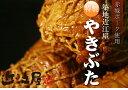 『近江屋牛肉店 赤城ポーク やきぶた ハーフサイズ 350g × 1本』 【チャーシュー】【