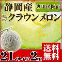 最高級クラウンメロン! 『静岡産クラウンメロン 2Lサイズ 2玉(専用化粧箱)』【メロン】【送料無料】