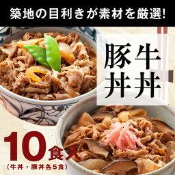 【築地 近江屋牛肉店】【築地DELI】牛丼・豚丼セット各5食入