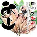 築地村和 仲卸目利きのおまかせ【干物】セット テーマは「献上」北海道九州は300円沖縄・離島は1000円の送料が掛かります