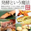 築地の漬け魚セット縁(えにし)西京漬&京粕漬け五種詰め合わせ【送料無料】