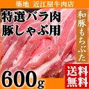 食品 - 『近江屋牛肉店 和豚もちぶた バラ肉 1〜2mm厚カット 600g (豚しゃぶ用)』【豚肉】【ギフト】 【送料無料】【内祝い】【楽ギフ_のし宛書】