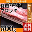『近江屋牛肉店 和豚もちぶた バラ肉 ブロック 500g』【豚肉】【ギフト】 【送料無料】【内祝い】【楽ギフ_のし宛書】