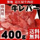『近江屋牛肉店 牛レバー400g』 【牛肉】【焼肉】【お歳暮】【年越し】【ギフト】【送料無料】【内祝い】【お祝い】【お見舞い】【贈り物】【お取り寄せグルメ】【楽ギフ_のし宛書】