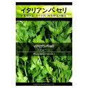 タネ・小袋 少量の西洋野菜種 3〜5月、9〜10月まき