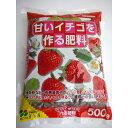 元肥・追肥:甘いイチゴを作る肥料 500g入り (5-8-5...