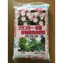 元肥・追肥:緩効性化成肥料(プランター・花壇・鉢物栽培の肥料10-10-10) 5kg入