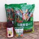 野菜栽培用:フェルトプランターMと野菜の土と肥料のセット