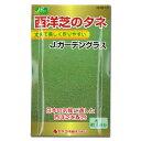 西洋芝の種:Jガーデングラス小袋50ml入り(約1平方メートル分)