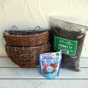 草花用 G-StoryラタンウォールハンギングバスケットS2個と土と肥料のセット