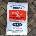 ソフトシリカ・ミリオン(ケイ酸塩白土)20kg