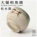 大堀相馬焼(おおぼりそうまやき) 松永窯 砂鉄ぐい呑み(グリーン) 55cc 陶器 焼き物 敬老の日のギフト・プレゼントに