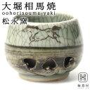大堀相馬焼(おおぼりそうまやき) 松永窯 二重ぐい呑み 30cc 陶器 焼き物 敬老の日のギフト・プレゼントに