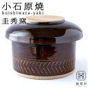 小石原焼(こいしわらやき) 圭秀窯 おひつ 大(飴釉) 185×120mm 陶器 焼き物 敬老の日のギフト・プレゼントに