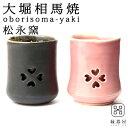 【相馬焼 松永窯】 SAKURAマグ 夫婦揃え 二重 保温 保冷 伝統工芸 湯のみ 八重の桜
