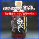 希少糖含有シロップ使用11月第1週出荷予定分です。【白だし】【小豆島】タケサン 白だし400ml(瓶入り)【RCP】【02P13Dec13】