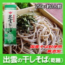 野々村製麺所謹製(雲南市)・出雲そば(蕎麦・ソバ)【無添加】...