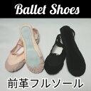 [balletshoes103lt] フルソール 前革(前皮...