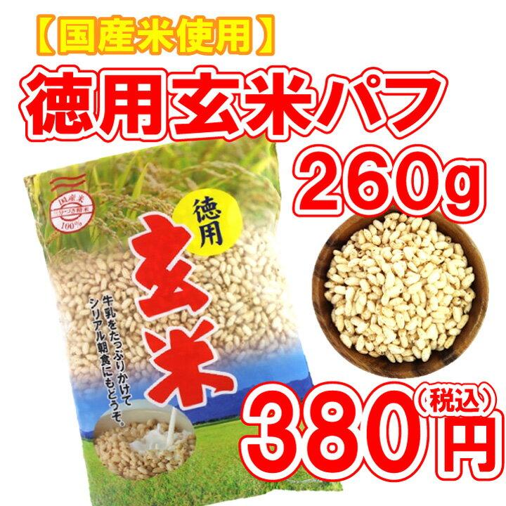 徳用シリアル 玄米パフ 朝食・おやつに 1袋