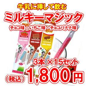ミルキーマジック 味付ストロー 15個(45本入!)(チョコ味・イチゴ味・チョコバナナ味)