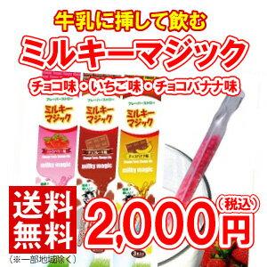 【本州送料無料】ミルキーマジック 味付ストロー 15個(45本入!)(チョコ味・イチゴ味・チョコバナナ味)