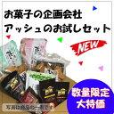【完売御礼】お菓子の企画会社「アッシュ」のお試しセット