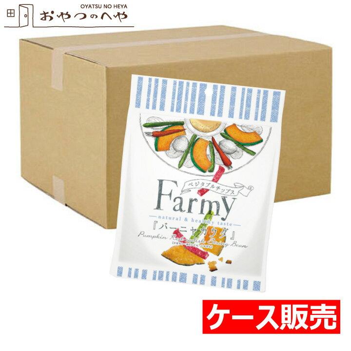 Farmy バーニャカウダ ベジタブル 野菜 チップス 1ケース 312g(26g×12個) お取り寄せ