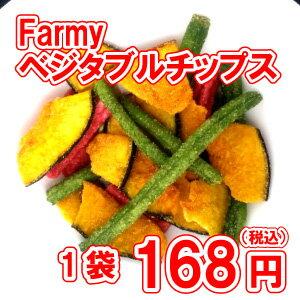 【Farmy】ベジタブル&フルーツチップス