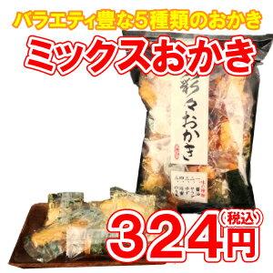 【NEW】米菓 彩々おかき 5種のおかきミックス