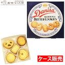 箱入り バター クッキー 90g (15枚入)5種類 1ケース12箱入 デンマーク 伝統菓子 ダニサ