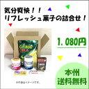 【本州送料無料】リフレッシュ菓子の詰合せ