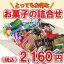 お菓子の詰合せ「買物上手」(出荷期間4月25日〜28日)...