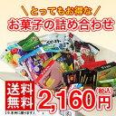 【本州送料無料】お菓子の詰合せ「買物上手」(出荷8/17〜8/24頃)