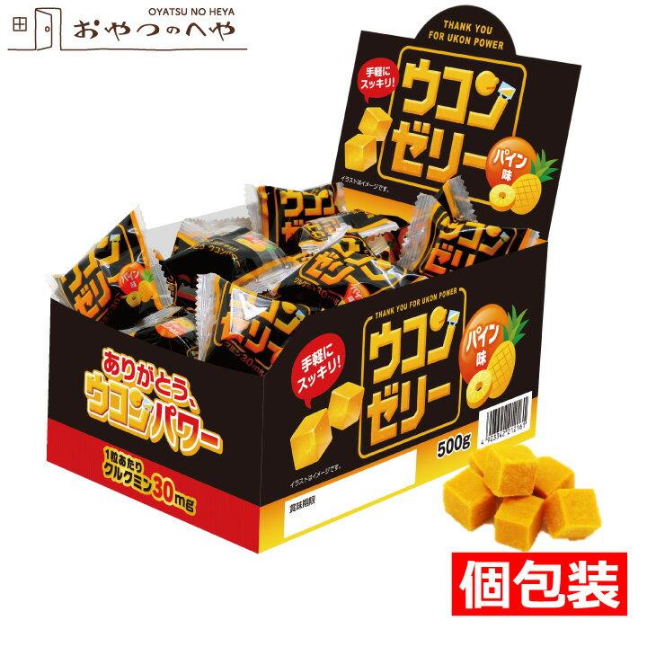 ウコンゼリー パイン味 500g(約40粒)