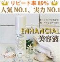 エンハンシャル美容液(化粧水)150ml ほのかな薔薇の香り...