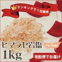【3個購入でオマケ付き】 【浴】ヒマラヤ岩塩ピンクバスソルト1kg風呂【入浴剤/パワーストーン】